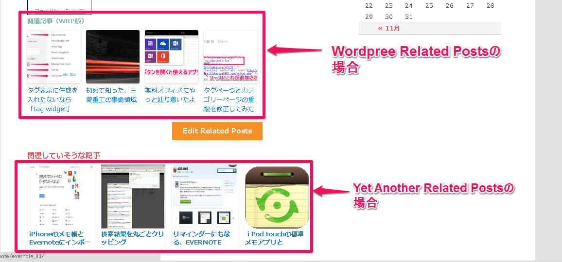 Wordpres Related PostsとYet Another Related Postsを併用してみる