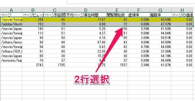 EXCEL2013 交互 色