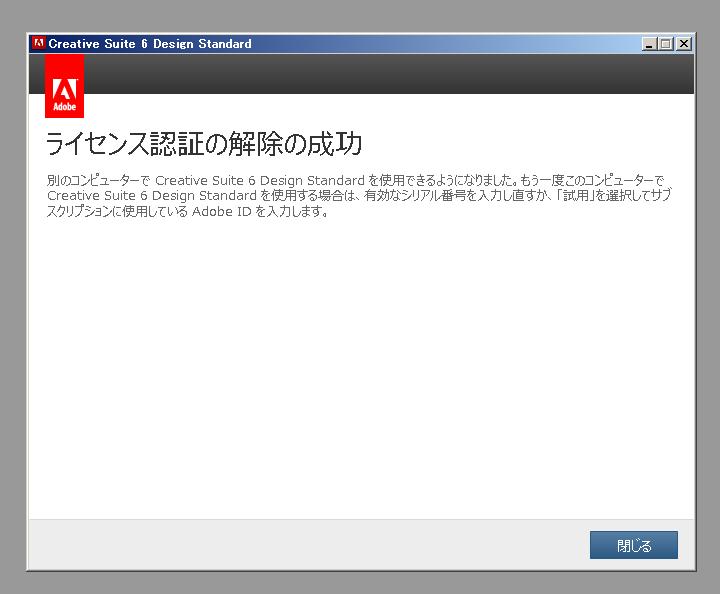 PDF 開かない
