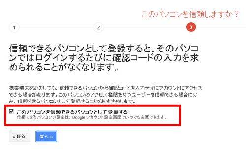 gmail 二段階認証