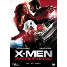 X-MEN_ファイナル ディシジョン
