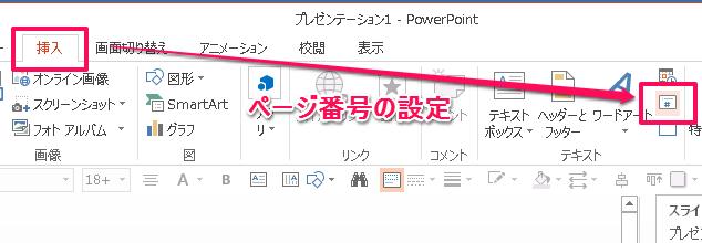パワーポイント マスターページ