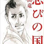 NARUTOほどじゃないけど忍者は強い「忍びの国」