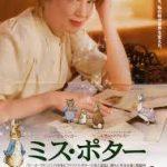 ピーターラビットの作家を描いた映画「ミス・ポーター」