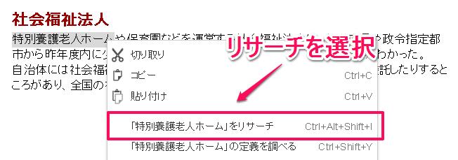 意味のわからない用語があっても安心。Google Docsのリンク機能