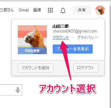 2段階認証の方はご注意!! Googleアプリパスワードの設定