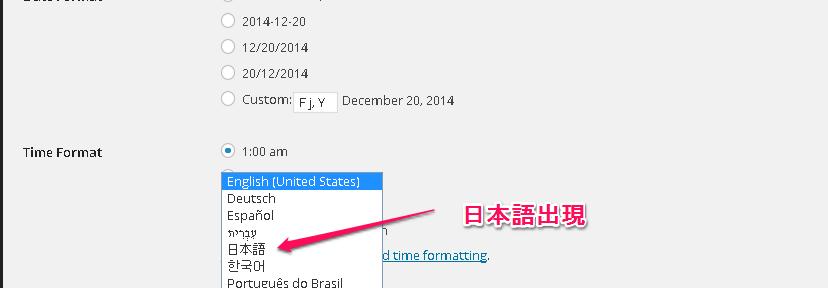 ワードプレス4.0 日本語化