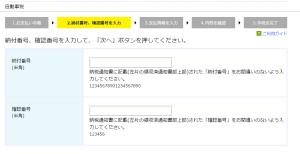 Yahoo公金