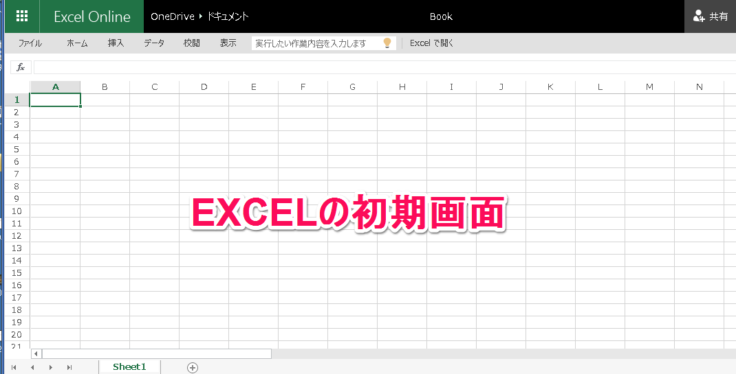 excel 無料