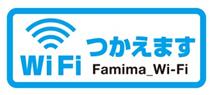 ファミマ WiFi