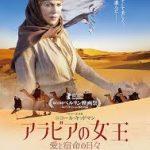 考古学者ではありません。旅人です「アラビアの女王 愛と宿命の日々」