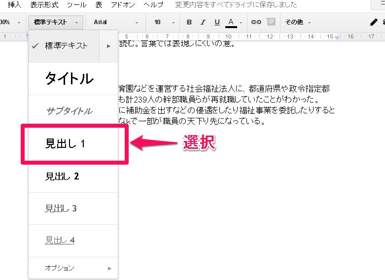 Google Docsのスタイル設定を試してみたよ