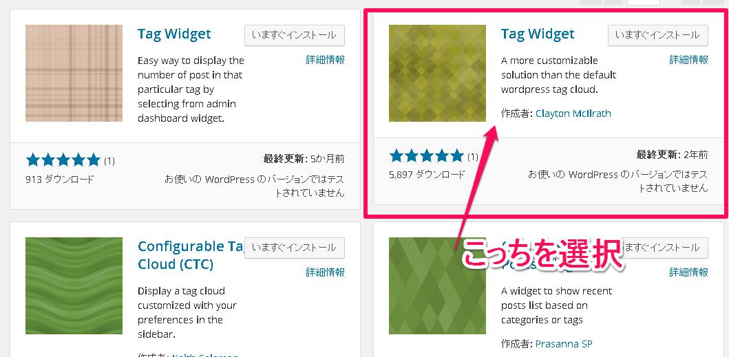tag widget,タグ 件数表示