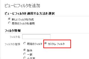 GoogleAnalytics ip除外