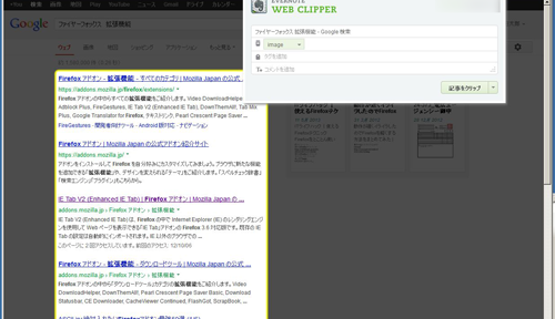 evernote web cliper 使い方