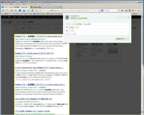 検索結果を丸ごとクリッピング EVERNOTE Web Clipper