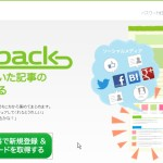 関連記事を表示、zenback導入までの流れ