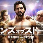 「石の拳」と恐れられた伝説のボクサー。「ハンズオブストーン」