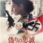 過去の栄光にすがるが痛々しい「偽りの忠誠 ナチスが愛した女」