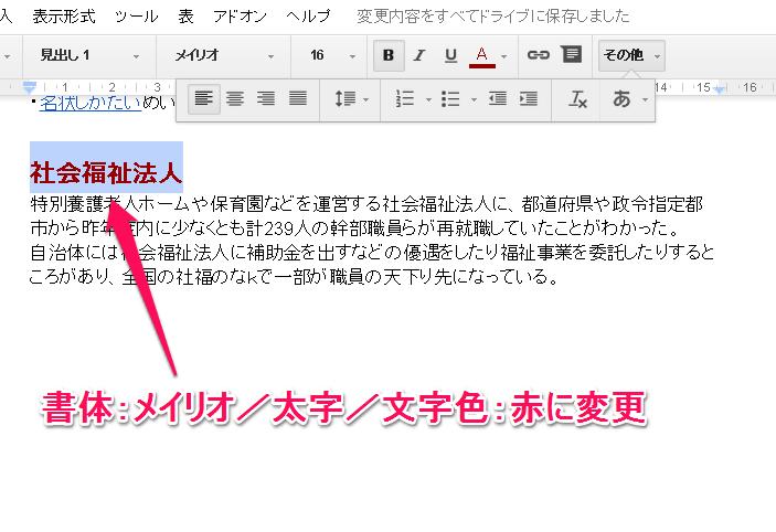 Google Docs2