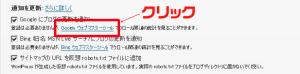 ウェブマスターツール サイトマップ 登録