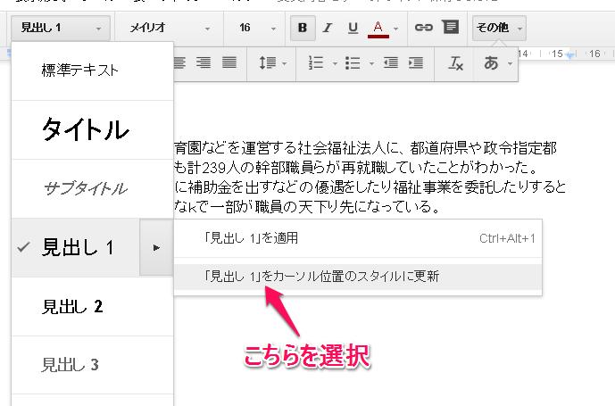 Google Docs3