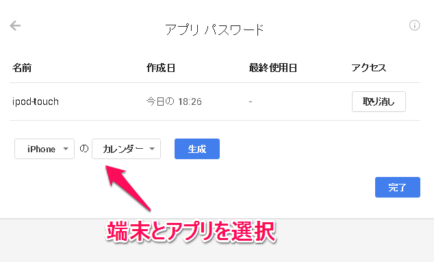 Google アプリパスワード
