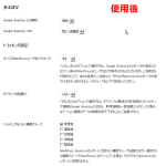 「Google Analyticator」を日本語化してみた。