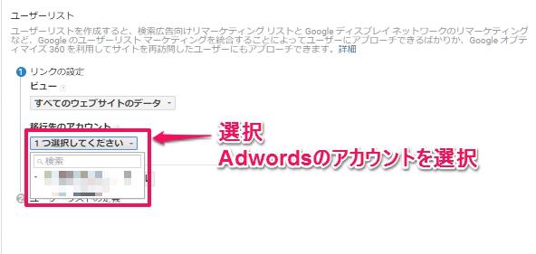 AdWords,リマーケティング