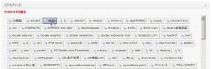 wordpress simpletags