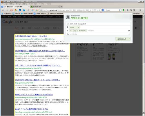 03_web_clipper