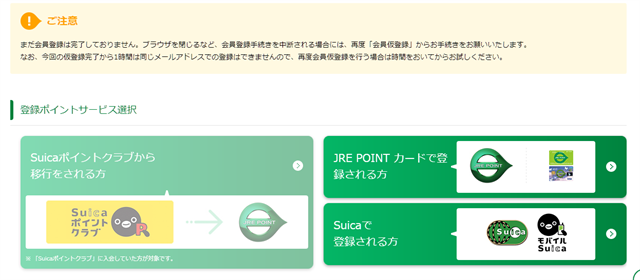 JRE POINT SuicaPOINT移行