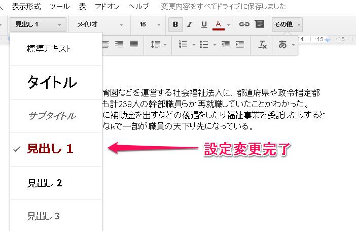 Google Docs4
