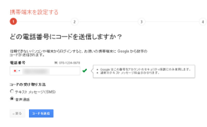 gmail 2段階認証