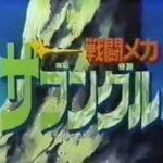 緊張感なさすぎ・・・アニメ「ザブングル」