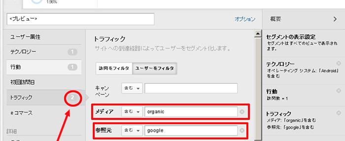 GoogleAnalytics アドバンストセグメント