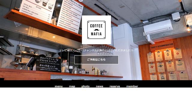 コーヒーマフィア