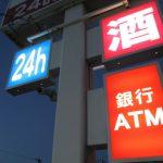 お仕事の細分化はじまる。ATM屋専業事業