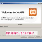 ワードプレス環境をローカルに持つ。その1 XAMPPインストール編