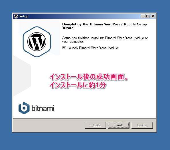 Bitnami ワードプレス