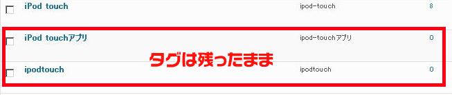 WordPress タグ
