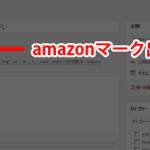 AmazonJSを入れてみた。これは捗ること間違いなし!!