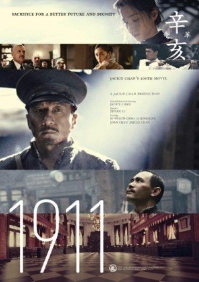 孫文役の俳優の演技が半端ない「1911」