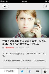 ニュースアプリ アンテナ