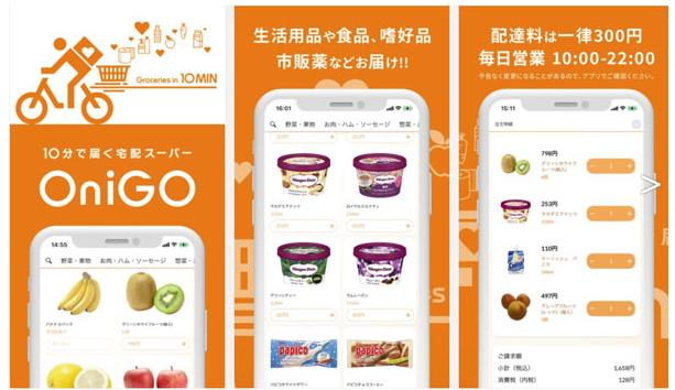 OniGO(オニゴー)
