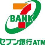 ATMに特化で大成功。セブン銀行