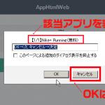 アプリレのブックマークレットには「AppHtmlWeb」