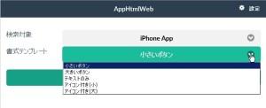 apphtmlweb 設定