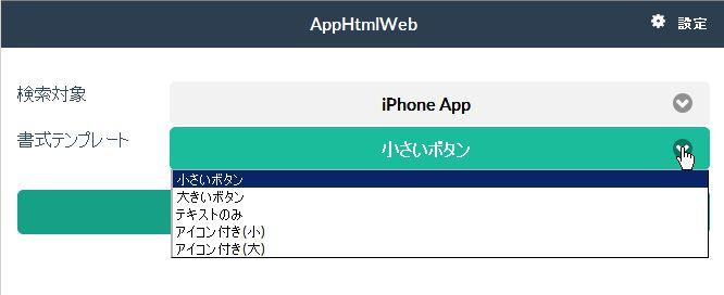 アプリ リンク URL