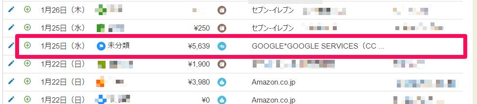 Google,請求,身に覚えない